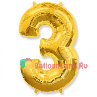 Шар-цифра 3 золото с гелием