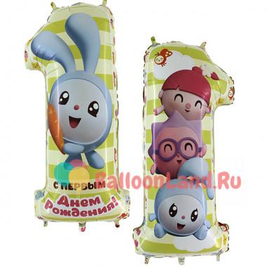 Шар-цифра 1 С Первым Днём Рождения Малышарики с гелием