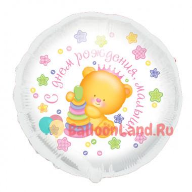 Воздушный шар 'Мишка для девочки' с гелием, круг