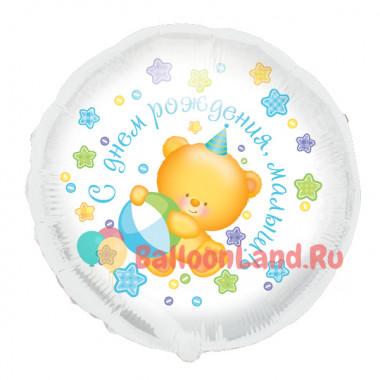 Воздушный шар 'Мишка для мальчика' с гелием, круг