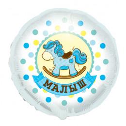 Воздушный шар Лошадка-качалка для мальчика с гелием, круг