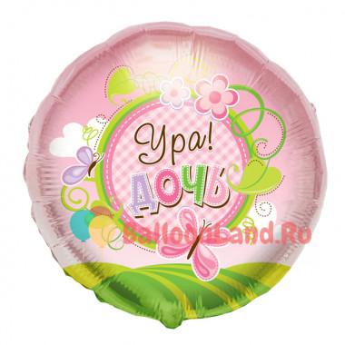 Воздушный шар 'Цветы. Ура, дочь!' с гелием, круг