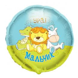 Воздушный шар Игрушки, Ура, мальчик! с гелием, круг