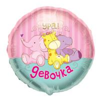 Воздушный шар Игрушки, Ура, девочка! с гелием, круг