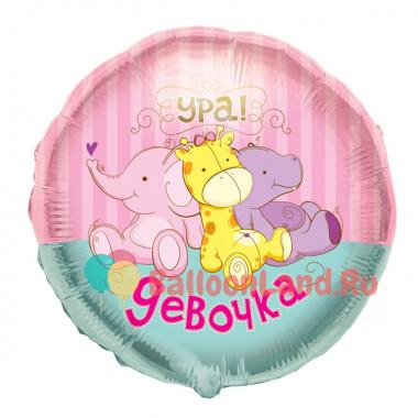 Воздушный шар 'Игрушки, Ура, девочка!' с гелием, круг