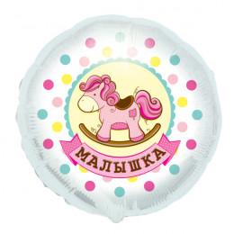 Воздушный шар Лошадка-качалка для девочки с гелием, круг