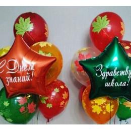 Сет из шариков осенние листья и звезды и индивидуальными надписями