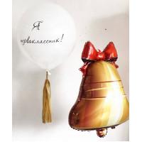 Композиция из шаров для первоклассника с колокольчиком