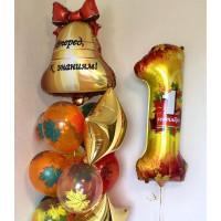 Композиция из воздушных шариков на 1 сентября с колокольчиком и цифрой