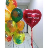 Композиция из шаров осенние листья с шаром и вашими поздравлениями