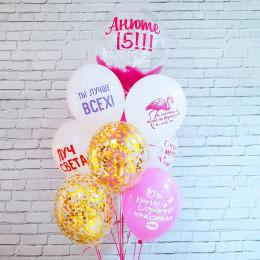 Букет гелевых шариков хвалебных с шаром с перьями и вашей надписью на 15 лет дочке
