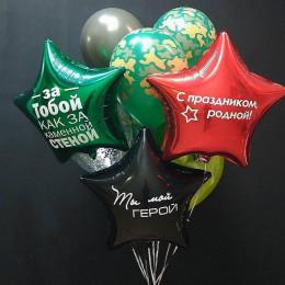 Букет шаров Любимому защитнику с вашими поздравлениями