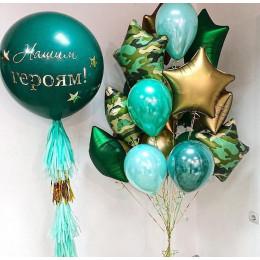 Композиция из воздушных шариков Нашим героям на 23 февраля