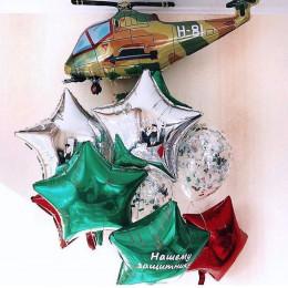 Букет шаров с военным вертолетом со звездами Защитнику