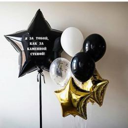 Композиция из шариков поздравление любимому мужчине с большой черной звездой