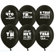 Воздушные шары с оскорблениями мужские, черные