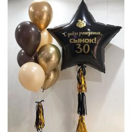 Композиция из воздушных шаров сыну в тридцатый День Рождения