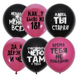Воздушные шары с оскорблениями для нее, черные и розовые