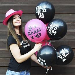 Воздушные шары с оскорблениями для нее, черные и розовые - дополнительное фото #1