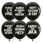 Воздушные шары с оскорблениями для него, черные