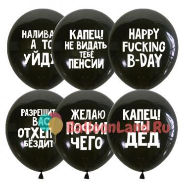 Черные оскорбительные шары для мужчины