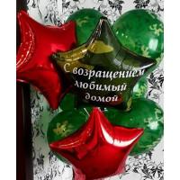 Букет гелевых шаров поздравлением на ДМБ с красными звездами