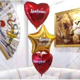Сет из гелиевых шаров на дембель со звездой и сердцами с вашими поздравлениями