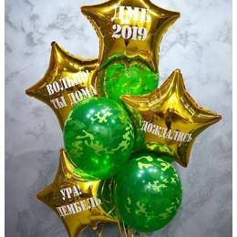 Букет из воздушных шаров с золотыми звездами и персональными надписями на дембель