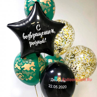 Букет шаров с черной звездой на дембель