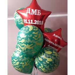 Букет из воздушных шаров на ДМБ с красными звездами и индивидуальными надписями