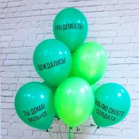 Букет гелиевых шариков с надписями на дембель