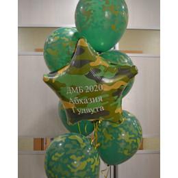 Букет шаров камуфляжный со звездой и надписью на ДМБ