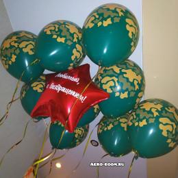Сет из шариков с гелием любимому на дембель с красной звездой
