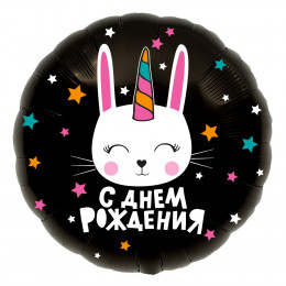 Шар-круг С днем рождения (Заяц-единорог)