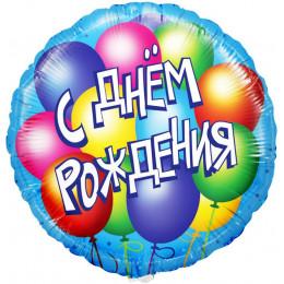 Шар-круг С шариками (голубой) С днем рождения