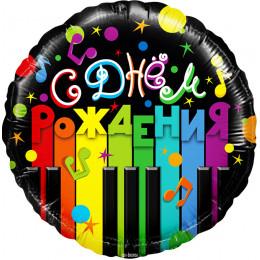 Шар-круг С днем рождения (пианино)