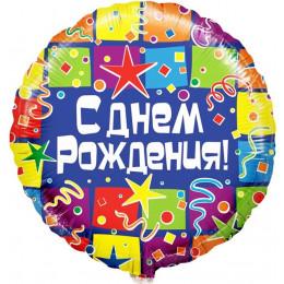 Шар-круг С днем рождения (серпантин)