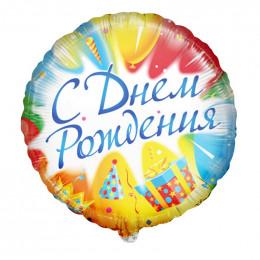 Шар-круг С днем рождения (подарки и шарики)