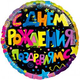 Шар-круг С днем рождения (разноцветное)
