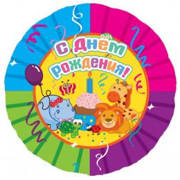 Шар-круг С днем рождения (животные)