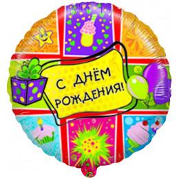 Шар-круг С днем рождения (подарки)