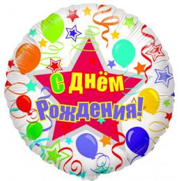 Шар-круг С днем рождения (розовая звезда и шариками)