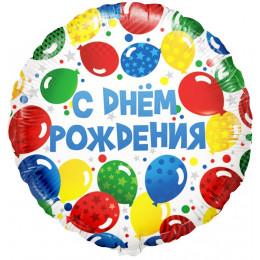 Шар-круг С шариками (белый) С днем рождения