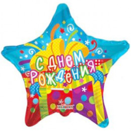 Шар-звезда С днем рождения (подарки)