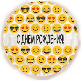 Шар-круг С днем рождения (смайлики на белом фоне)