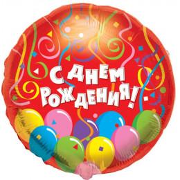 Шар-круг С Днем Рождения, Красный