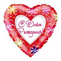 Шар-сердце С днём рождения, красное с цветами