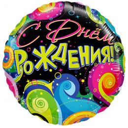 Шар-круг С днем рождения, Разноцветные волны