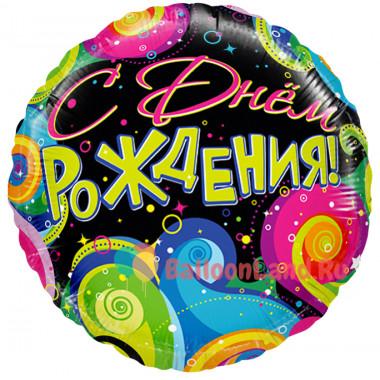 Шар-круг С днем рождения, 'Разноцветные волны'