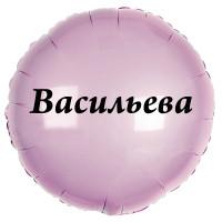 Шар-круг Фамилия невесты (розовый) на девичник